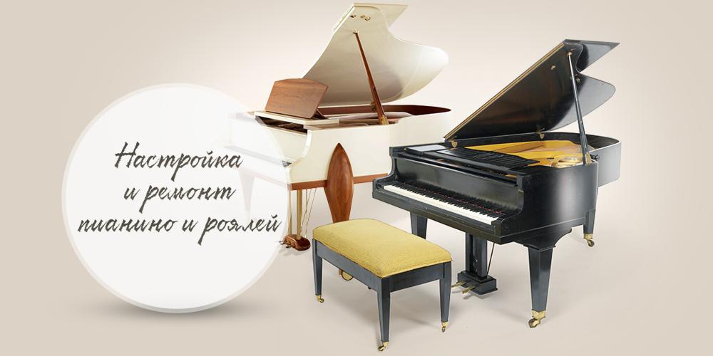 ООО Рондо, компания по ремонту и настройке пианино