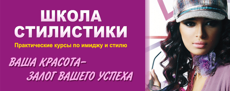 аренды: курсы по стилю и имиджу в москве даст