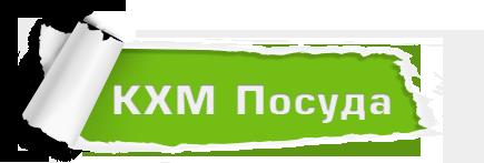 Одноразовые стаканчики от компании КХМ-посуда