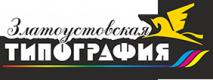 """ООО """"ЗЛАТОУСТОВСКАЯ ТИПОГРАФИЯ"""""""