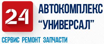 Автосервис Универсал