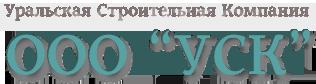 ООО Уральская Строительная Компания (УСК)