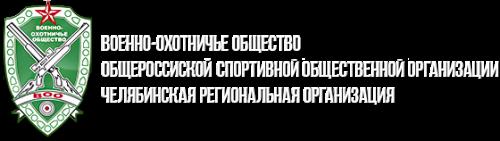 Военно-охотничье Общество Общероссийской Спортивной Общественной Организации Челябинская Региональная Организация
