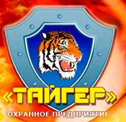 ООО ЧОП ''Тайгер''
