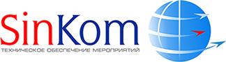 SinKom-Ural - аренда оборудования для мероприятий