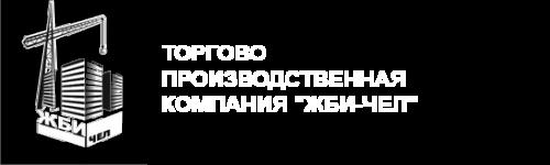ЖБИ-ЧЕЛ