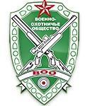 Совет ЧРО ВОО ОСОО поздравил членов ВОО с Днем защитника Отечества!