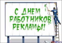 Сегодня в России отмечается день работников рекламы.