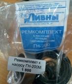 Ремкомплект к насосу ГН-200М (ЗИП) за 1 050 рублей в Челябинске!
