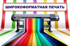 Где применяется широкоформатная печать