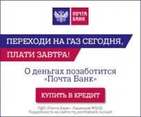Подать онлайн заявку на кредит