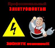 Профессиональные электромонтажные работы – гарантия исправности электропров
