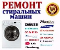 Ремонт стиральных машин веко в домашних условиях