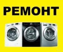 Ремонт стиральных машин в Челябинске на дому