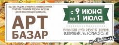 Выставка-продажа антиквариата 'АртБазар' в Екатеринбурге