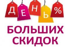 25 января 2019 г. акция «СЧАСТЛИВАЯ ПЯТНИЦА»!