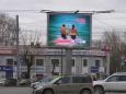 Экран на пересечении Комсомольского и Свердловского проспектов