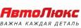 Антифриз AGA красный -40С/+123`С (10л)