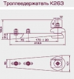 Троллеедержатель  К263 У1