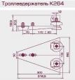 Троллеедержатель  К264 У1