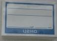 Ценник картон 6x4 (уп.50шт) /50