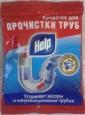Чистящее ср-во ХЕЛП д/проч. труб  90гр. (САШЕ)/60