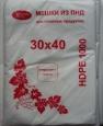 Пакет ПНД 30*40 *15мкм (толст.)И/6 (1,44кг)