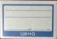 Ценник картон 5x7 (уп.50шт) /50