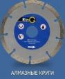 Отрезной алмазный круг RinG 125 х 7 х 22,2, 12 000 Об/мин.
