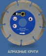 Отрезной алмазный круг RinG 230 х 9 х 22,2, 6 500 Об/мин.