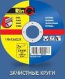 Зачистной круг RinG 230 х 6 х 22,23 Тип 41 Для металла и камня