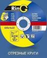 Отрезной круг RinG 125х3,0х22,23