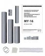 Комплект для сращивания электрических нагревательных лент MY-16