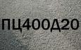 Цемент ПЦ400Д20