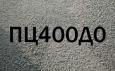 Цемент ПЦ400Д0