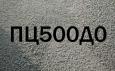 Цемент ПЦ500Д0