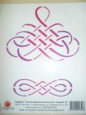 Трафарет «Каллиграфические виньетки»