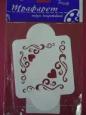 Трафарет «Углы: Сердечки в завитках 2»