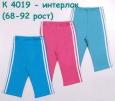 СК 4019  брюки ясельные