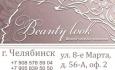 Подушечки для снятия макияжа «Beautier», 50 шт