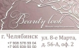 Pесницы для наращивания «AG Beauty», изгиб C толщина 0,2 мм длина 12 мм