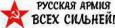 Наклейка «Русская армия всех сильней»