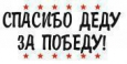 Наклейка «Спасибо деду за победу!»