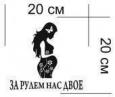 Наклейка «За рулем двое»