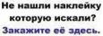 Наклейка «Заказать свою наклейку»