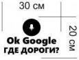 Наклейка ok google где дороги?»