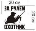 Наклейка За рулем охотник»