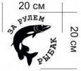 Наклейка За рулем рыбак»