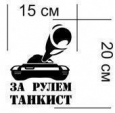 Наклейка За рулем танкист»