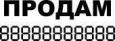 Наклейка Продам автомобиль